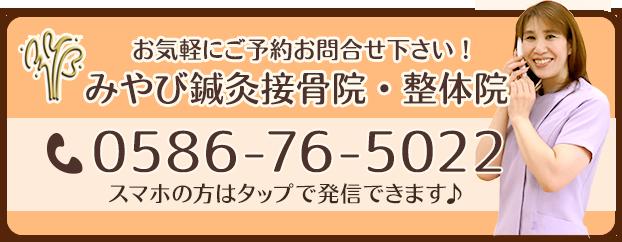 電話番号:0586765022